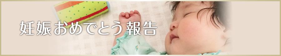 2012年11月<32才 軽度内膜症 原因不明の不妊>