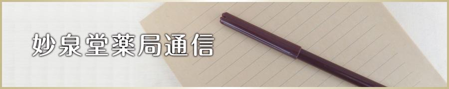 妙泉堂薬局通信